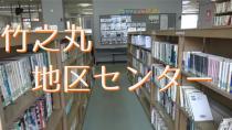 다케노마루 지쿠센터를 소개하는 동영상입니다