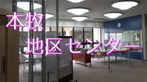 혼모쿠 지쿠센터를 소개하는 동영상입니다