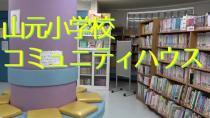 야마모토 초등학교 커뮤니티 하우스를 소개하는 동영상입니다