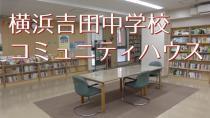요코하마 요시다 중학교 커뮤니티 하우스를 소개하는 동영상입니다