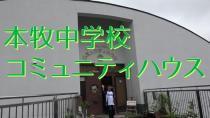 혼모쿠 중학교 커뮤니티 하우스를 소개하는 동영상입니다