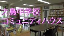 큰 새 중학교 커뮤니티 하우스를 소개하는 동영상입니다