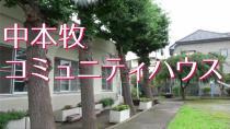 중혼모쿠 커뮤니티 하우스를 소개하는 동영상입니다