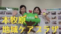 혼모쿠하라 지역사회보호 플라자를 소개하는 동영상입니다