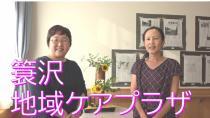 미노사와 지역사회보호 플라자를 소개하는 동영상입니다