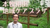 혼모쿠와다 지역사회보호 플라자를 소개하는 동영상입니다