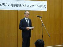 State of Naka Ward Chairperson bright election promotion meeting comment