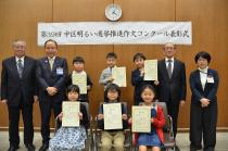 Primary schoolchild A section prize winner group photo
