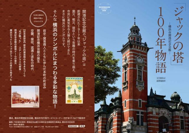 100주년 기념 잡지 포스터