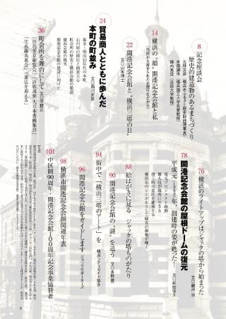 100주년 기념 잡지 목차 3 페이지