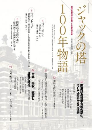 100周年紀念雜誌目錄2頁