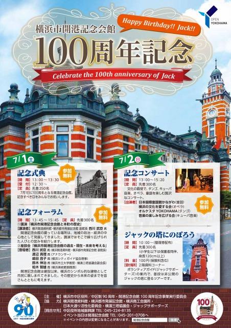 100주년 기념 식전 광고지