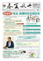chinesenews023