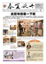 chinesenews021