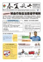 chinesenews020