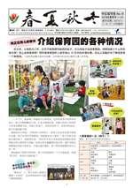 chinesenews019