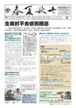 chinesenews017
