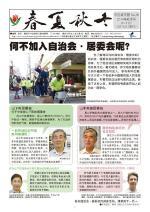chinesenews016