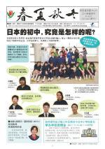 chinesenews015