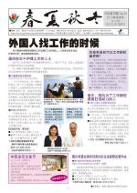 chinesenews013