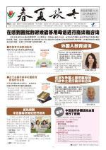 chinesenews012