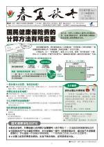 chinesenews011