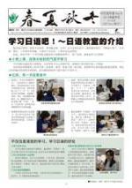 chinesenews010