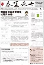 chinesenews009