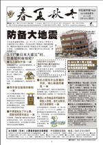 chinesenews008