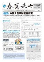 chinesenews007
