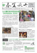 chinesenews006