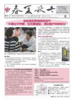 chinesenews005