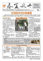 chinesenews004