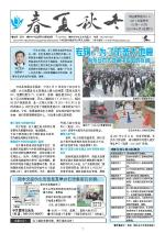 chinesenews003