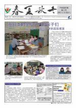 chinesenews002