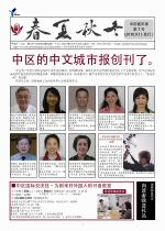 chinesenews001
