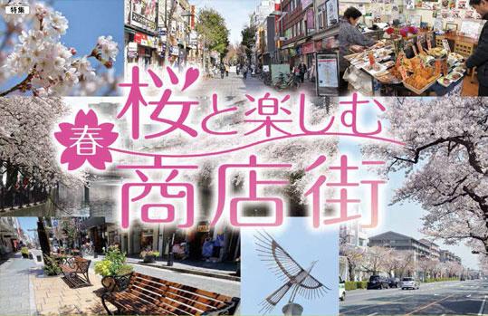 3月-春天~同亨櫻花與商店街性的樂趣味