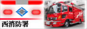 """Nishi fire department page"" opens when we click banner"
