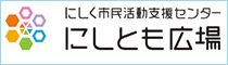 """Nishi Ward Office for Citizen Empowerment Nishitomo Hiroba page"" opens when we click banner"