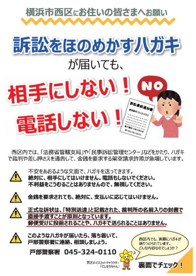 Please be careful about imaginary request fraud! The flyer surface