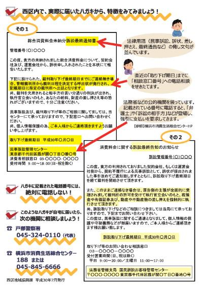 Please be careful about imaginary request fraud! The back side of flyer