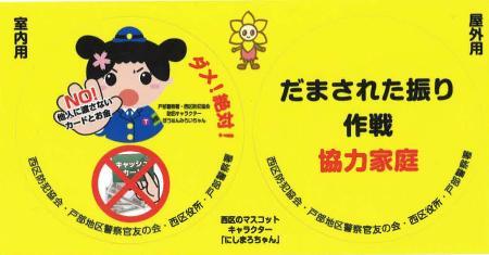 防止犯罪粘紙
