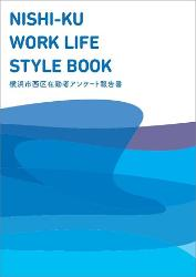 Persona de Nishi-ku, Yokohama-shi el informe de la encuesta activo (tapa)