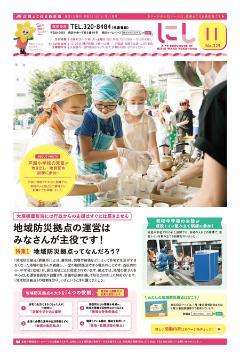 公關yokohama西區版的2016年11月號封面