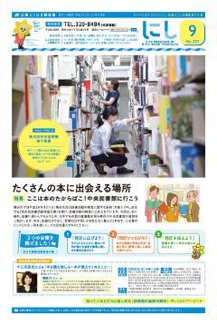 公關yokohama西區版的2016年9月號封面