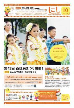 公關yokohama西區版的2016年10月號封面