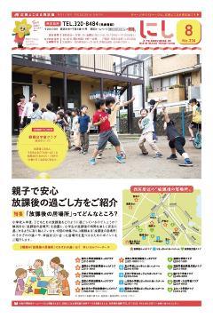公關yokohama西區版的2016年8月號封面