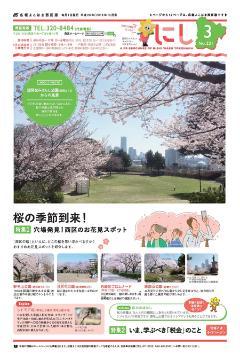 公關yokohama西區版的2016年3月號封面