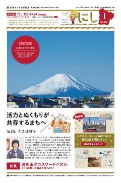 公關yokohama西區版的2016年1月號封面
