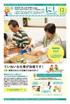 公關yokohama西區版的2016年12月號封面